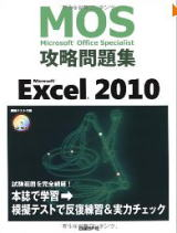 Microsoft Office Specialist攻略問題集Microsoft Excel 2010 (CD-ROMつき)